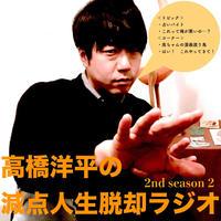 高橋洋平の減点人生脱却ラジオ 2nd season 2