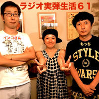 ラジオ実弾生活61