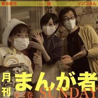 月刊まんが者SUNDAY〜第2号〜(ゲスト:結)