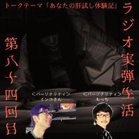 ラジオ実弾生活84