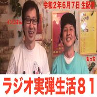 ラジオ実弾生活81