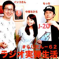 ラジオ実弾生活62