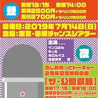 「るふ!」らじおねっとトーキョー2周年記念特別企画