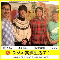ラジオ実弾生活71(ゲスト:石川竜太郎、太田裕二)
