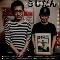 ラジオ実弾生活55