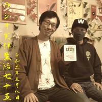 ラジオ実弾生活75