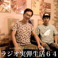 ラジオ実弾生活64