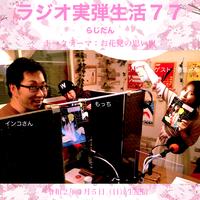 ラジオ実弾生活77