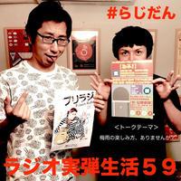 ラジオ実弾生活59