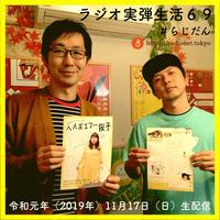 ラジオ実弾生活69