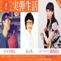ラジオ実弾生活86(ゲスト:新谷真弓)