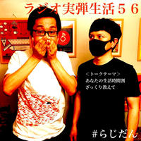 ラジオ実弾生活56