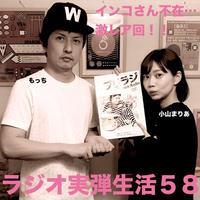 ラジオ実弾生活58