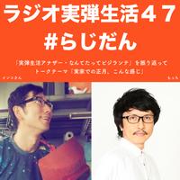 ラジオ実弾生活47