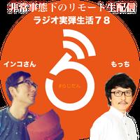 ラジオ実弾生活78(緊急リモート生配信)