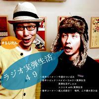 ラジオ実弾生活49