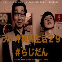 ラジオ実弾生活29