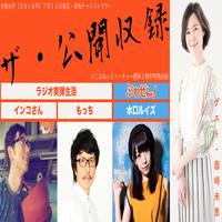 ザ・公開収録(開局2周年記念特別企画)