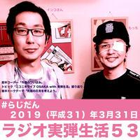ラジオ実弾生活53
