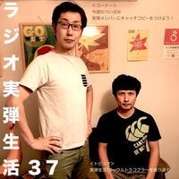 ラジオ実弾生活37