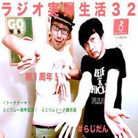 ラジオ実弾生活32〜らじだん一周年記念! らじだんトーク傑作選〜