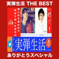 ラジオ実弾生活88(実弾生活 THE BEST ありがとうスペシャル)
