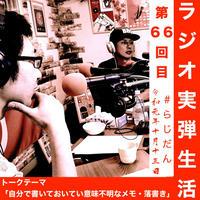 ラジオ実弾生活66