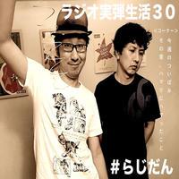 ラジオ実弾生活30
