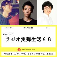 ラジオ実弾生活68(ゲスト:オオダイラ隆生)