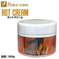 【増量版】【Peace wave】HOT CREAM