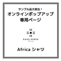 【オンラインポップアップ専用】Africaシャツ
