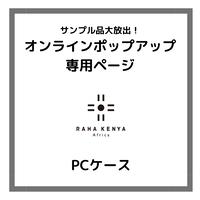 【オンラインポップアップ専用】PCケース