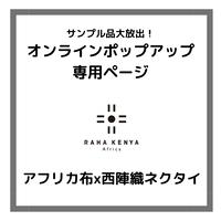 【オンラインポップアップ専用】アフリカ布x西陣織ネクタイ
