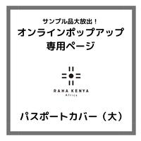 【オンラインポップアップ専用】パスポートカバー(大)