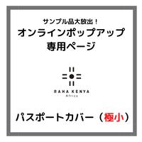 【オンラインポップアップ専用】パスポートカバー(極小)