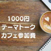 テーマトークカフェ 参加費(会員)