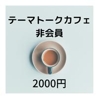 テーマトークカフェ 参加費 (非会員)