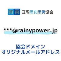 協会ドメイン・オリジナルメールアドレス作成