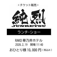【12/16正午販売開始】2020.2.19 (開場11:45)「純烈」 ランチ・ショー RAKO華乃井ホテル