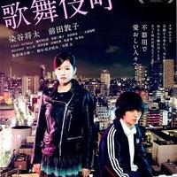 ▼00 映画 チラシ さよなら歌舞伎町1