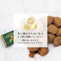 【人気No.1!】冬に寝かせたおいもと発酵バターのセット インカ/きたあかり/とうや 味比べセット(ミニサイズじゃがのおまけ付)