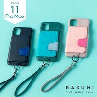 iPhone11 Pro Max|ソフトレザー|RAKUNI iPhoneケース