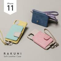 iPhone11|ソフトレザー|RAKUNI iPhoneケース(XR兼用)