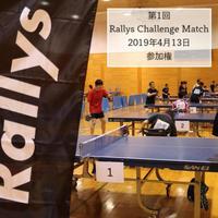 第1回 Rallys Challenge Match 2019年4月13日 参加権+Tシャツ1枚