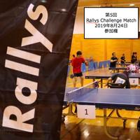第5回 Rallys Challenge Match 2019年8月24日 参加権