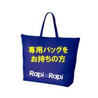 【関東・信越・東海・北陸・南東北エリア】※リピーターで、専用バッグをお持ちの方