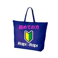 【関東・信越・東海・北陸・南東北エリア】※初めてご利用の方 バッグ代500円が含まれます