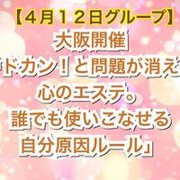 【4月12日(日)開催グループ講座】大阪「ドカン!と問題が消える心のエステ。誰でも使いこなせる自分原因ルール」