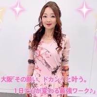 大阪「その願い、ドカン!と叶う。1日で心が変わる最強ワーク♪」