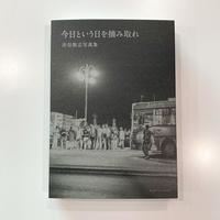 渋谷敦志写真集「今日という日を摘み取れ」